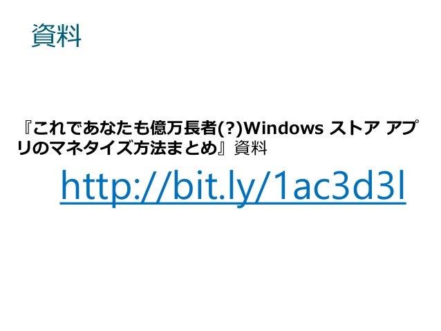 資料 『これであなたも億万長者(?)Windows ストア アプ リのマネタイズ方法まとめ』資料 http://bit.ly/1ac3d3l