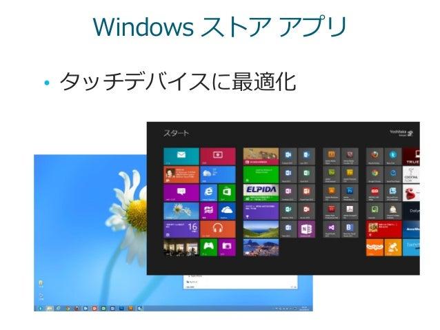 Windows ストア アプリ • タッチデバイスに最適化