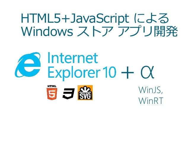 HTML5+JavaScript による Windows ストア アプリ開発 + α WinJS, WinRT