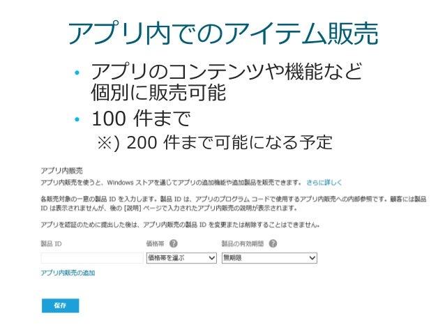 アプリ内でのアイテム販売 • アプリのコンテンツや機能など 個別に販売可能 • 100 件まで ※) 200 件まで可能になる予定