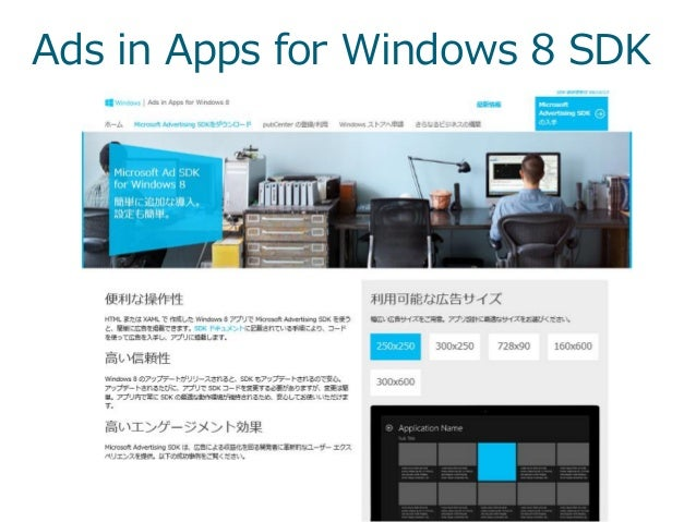Ads in Apps for Windows 8 SDK