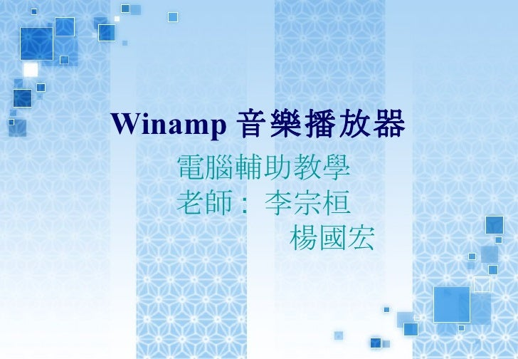 Winamp 音樂播放器 電腦輔助教學 老師 :  李宗桓 楊國宏