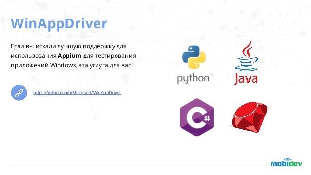 """Олексій Стульніков """"WinAppDriver – автоматизація Desktop ніколи не бу…"""
