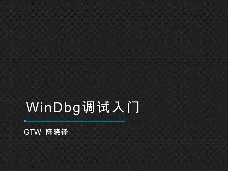 WinDbg调试入门GTW 陈晓锋