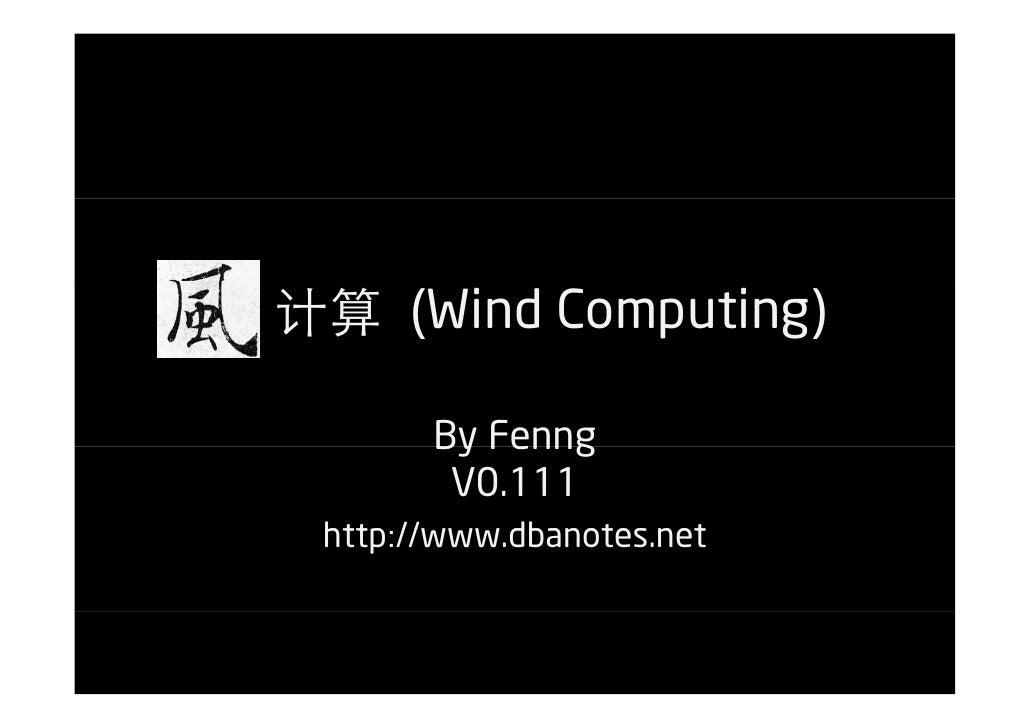 计算 (Wind Computing)         By Fenng         V0.111  http://www dbanotes net       //www.dbanotes.net
