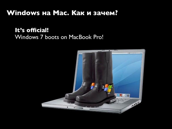 Windows на Mac. Как и зачем?  It's official!  Windows 7 boots on MacBook Pro!