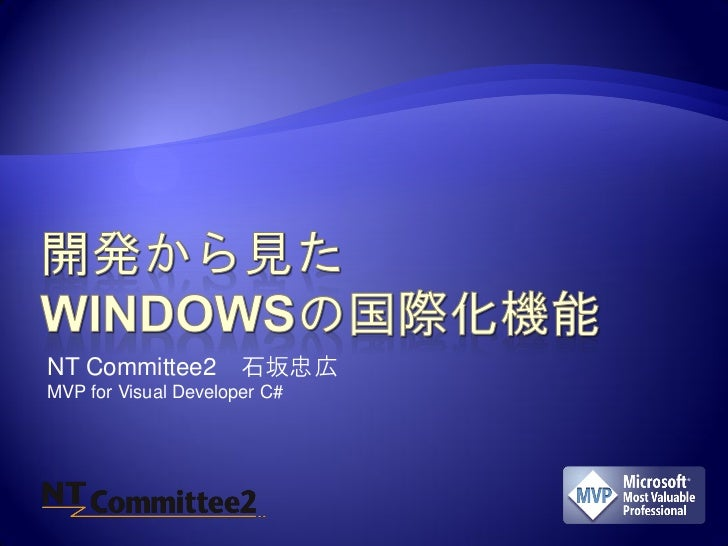 NT Committee2         石坂忠広MVP for Visual Developer C#