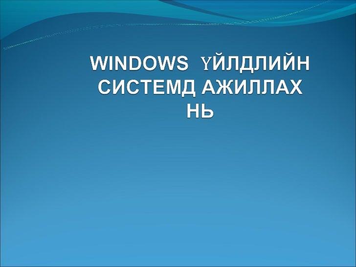 Õè÷ýýëèéí çîðèëãîÝíý õè÷ýýëýýð Ìicrosoft êîðïîðàöèàñ     ãàðãàñàí õàìãèéí àëäàðòàé    á¿òýýãäýõ¿¿í áîëîõ Windows¿éëäëèéí ñ...