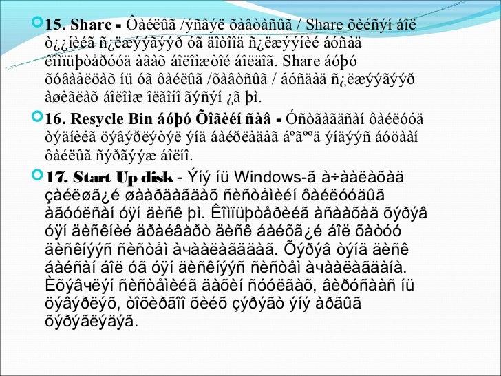 Windows ñèñòåìèéã     àчààëàõ