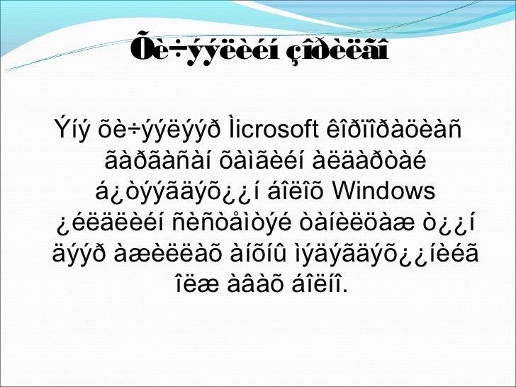 Microsoft Windows                Òàíèëöóóëãà Microsoft Windows… Äýëõèé íèéòýýð òàíèë áîëñîí ýíý íýðíèé öààíà àñàð  îëîí õ...