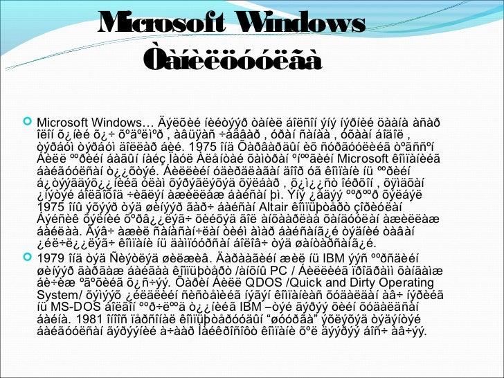 Windows ñèñòåìèéí ¿íäñýí îáüåêòóóä