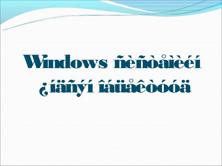 1. Öîíõ.Öîíõ áîë Windows-èéí ìýäýýëëèéã õàðóóëàõ ¿íäñýí àðãà þì. Öîíõíû   äîòîð íü òåêñò, çóðàã, ôàéëóóä ãýõ ìýò ÿìàð ÷ òº...