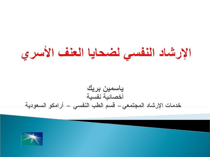 ياسمين بريك أخصائية نفسية خدمات الإرشاد المجتمعي -  قسم الطب النفسي  -  أرامكو السعودية