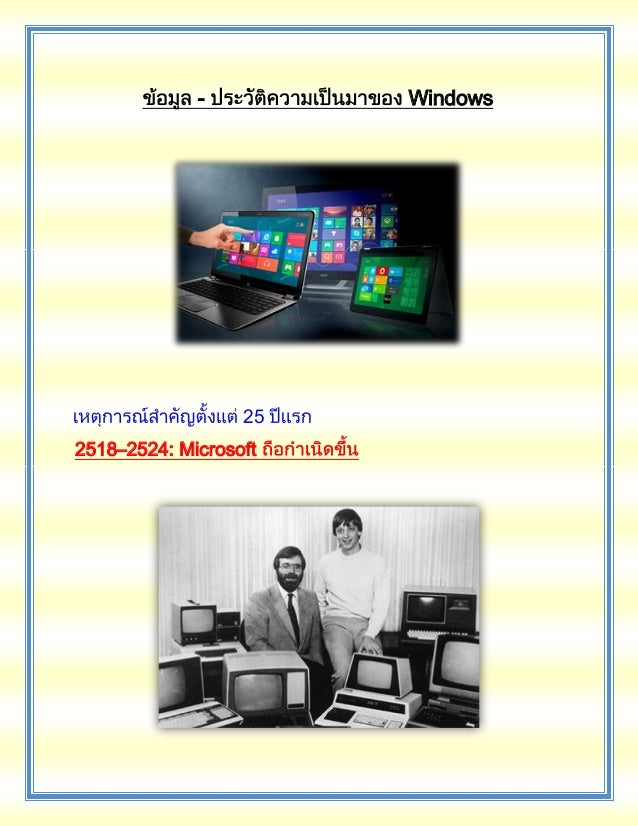 - Windows 25 2518–2524: Microsoft