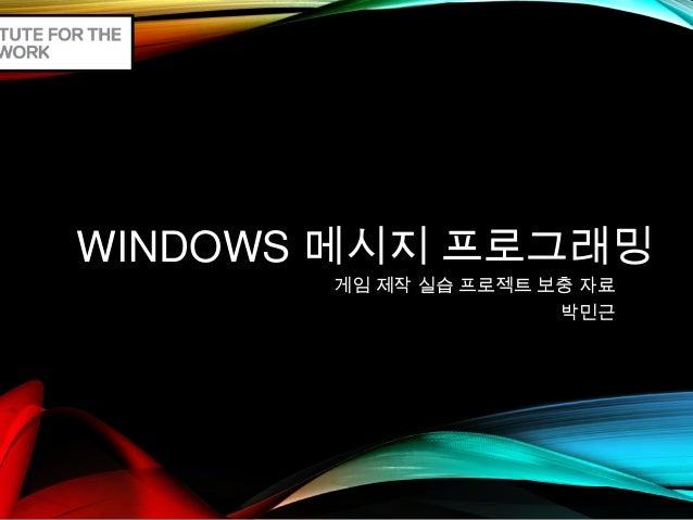 WINDOWS 메시지 프로그래밍 게임 제작 실습 프로젝트 보충 자료 박민근