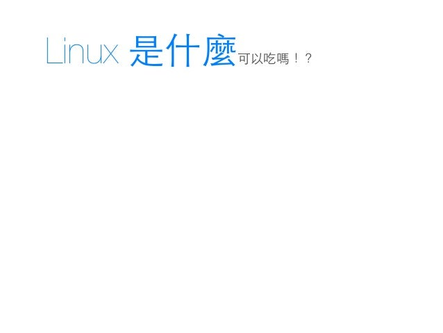 Windows 真的不好用... Slide 2