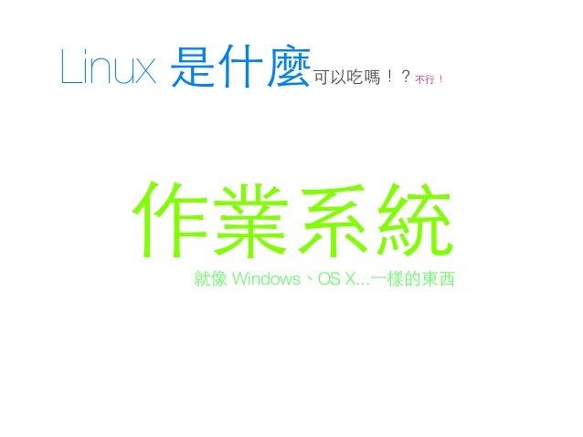 Windows 真的不好用... Slide 3