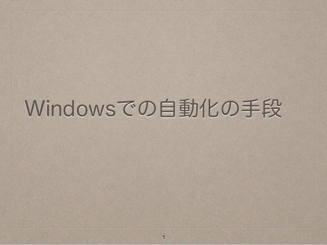 Windowsでの自動化の手段 1