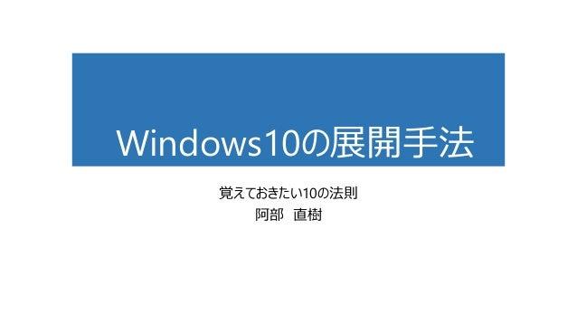 Windows10の展開手法 覚えておきたい10の法則 阿部 直樹 1