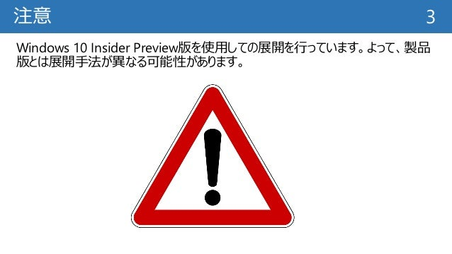 Windows10の展開手法 Slide 3