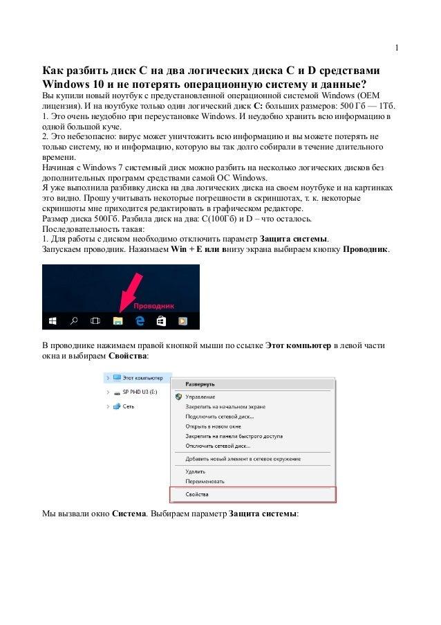 1 Как разбить диск С на два логических диска C и D средствами Windows 10 и не потерять операционную систему и данные? Вы к...