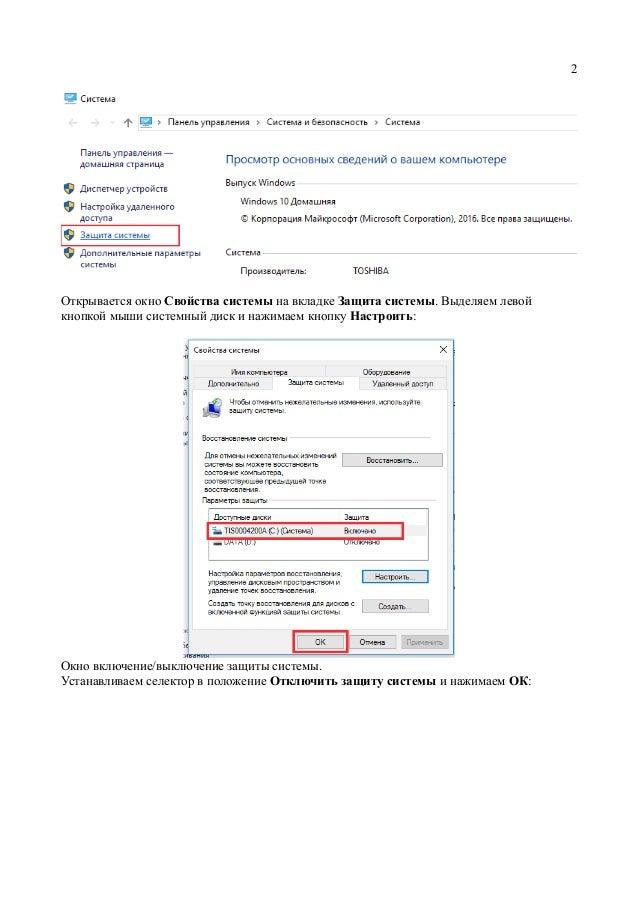 как разбить системный диск на два логических диска средствами Windows 10 Slide 2