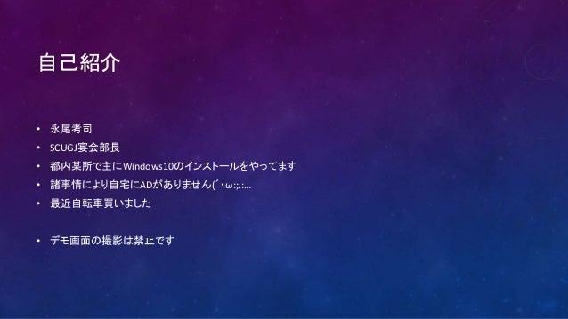 Windows10展開 Slide 2