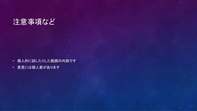 Windows10展開 Slide 3