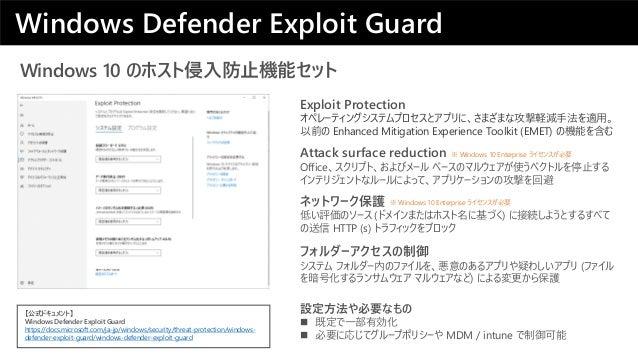 Windows 10 のホスト侵入防止機能セット Attack surface reduction Office、スクリプト、およびメール ベースのマルウェアが使うベクトルを停止する インテリジェントなルールによって、アプリケーションの攻撃を回...
