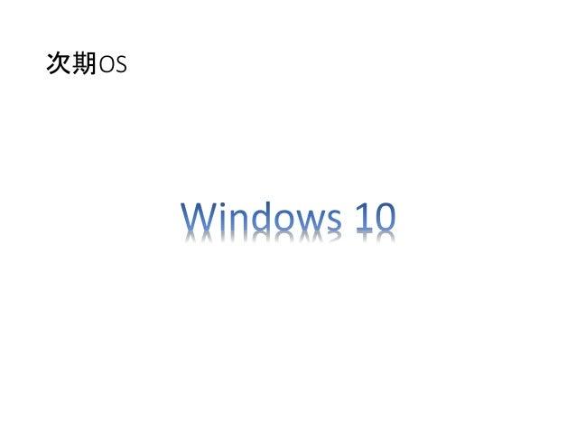 Windows 10 January Technical Preview 日本語版を使ってみた Slide 3