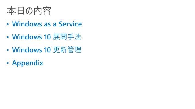最新情報でわかる Windows 10 の導入と展開 (2017/9/19 開催分) Slide 2