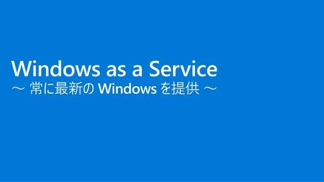 最新情報でわかる Windows 10 の導入と展開 (2017/9/19 開催分) Slide 3