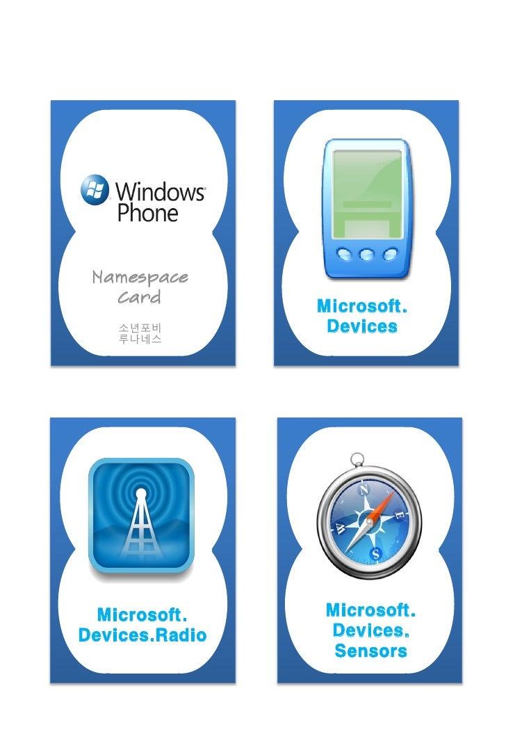 Namespace    Card                 Microsoft.     소년포비         Devices     루나네스       Microsoft.    Microsoft. Devices.Radi...