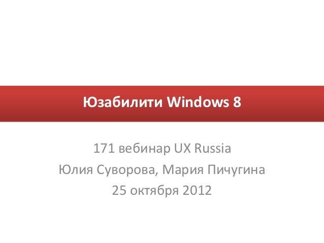 Юзабилити Windows 8    171 вебинар UX RussiaЮлия Суворова, Мария Пичугина       25 октября 2012