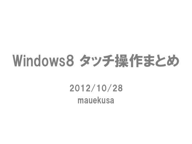Windows8 タッチ操作まとめ      2012/10/28        mauekusa