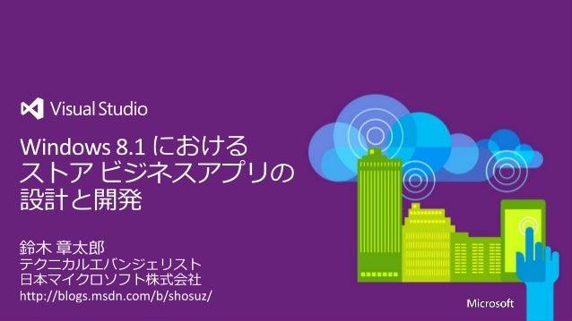 ・テクニカルエバンジェリスト http://blogs.msdn.com/b/shosuz ・MTC アーキテクト http://www.microsoft.com/ja-jp/business/mtc/ads.aspx ・呟きネタは主に、Wi...
