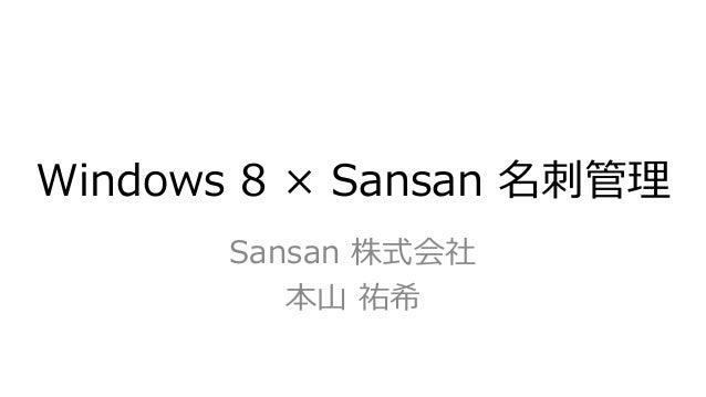 Windows 8 × Sansan 名刺管理 Sansan 株式会社 本山 祐希