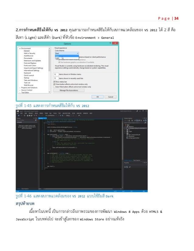 Windows 8 apps html5 java script for Window javascript