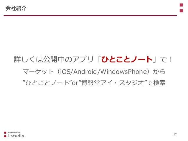 """詳しくは公開中のアプリ「ひとことノート」で! マーケット(iOS/Android/WindowsPhone)から """"ひとことノート""""or""""博報堂アイ・スタジオ""""で検索 17"""