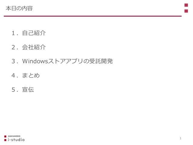 1.自己紹介 2.会社紹介 3.Windowsストアアプリの受託開発 4.まとめ 5.宣伝 本日の内容 1