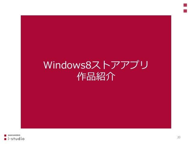 Windows8ストアアプリ 作品紹介 20