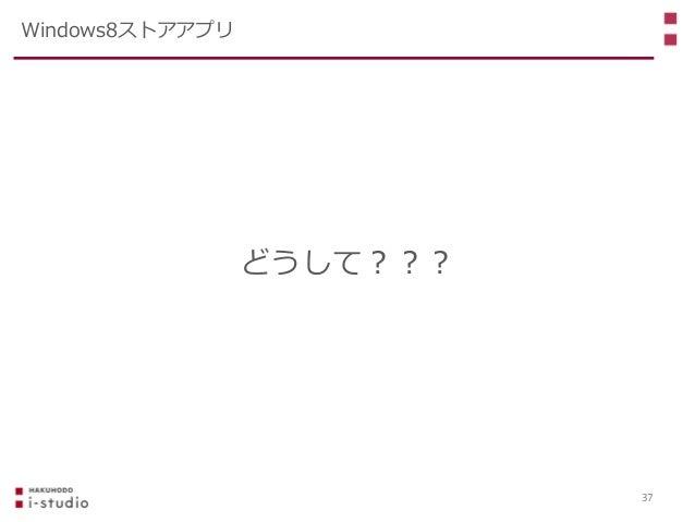 どうして??? Windows8ストアアプリ 37