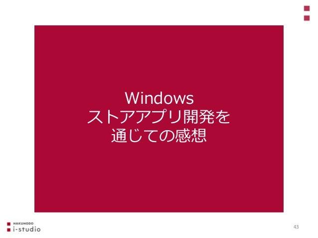 Windows ストアアプリ開発を 通じての感想 43