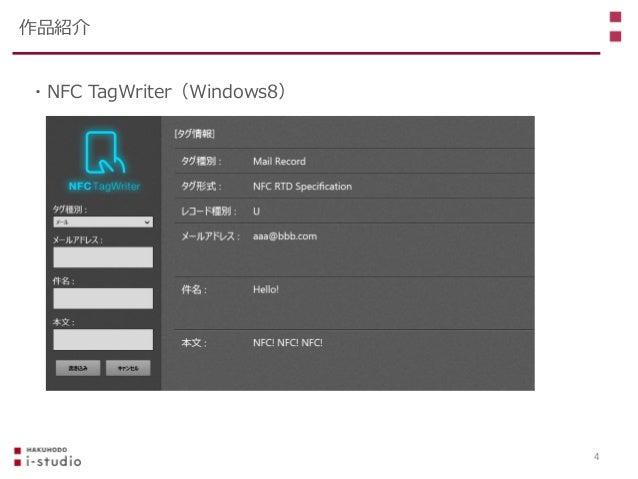 ・NFC TagWriter(Windows8) 作品紹介 4
