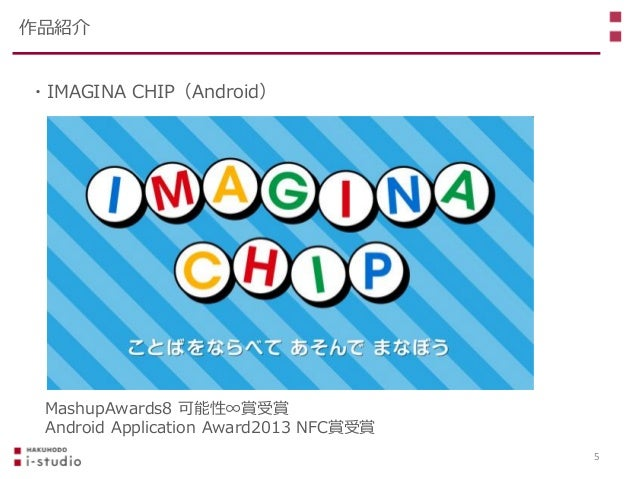 ・IMAGINA CHIP(Android) MashupAwards8 可能性∞賞受賞 Android Application Award2013 NFC賞受賞 作品紹介 5