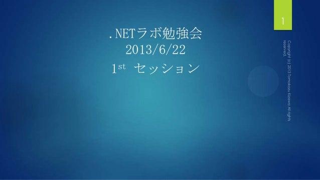 .NETラボ勉強会2013/6/221st セッション1