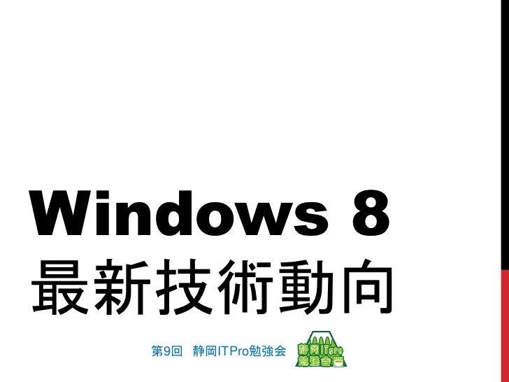 Windows 8最新技術動向  第9回 静岡ITPro勉強会