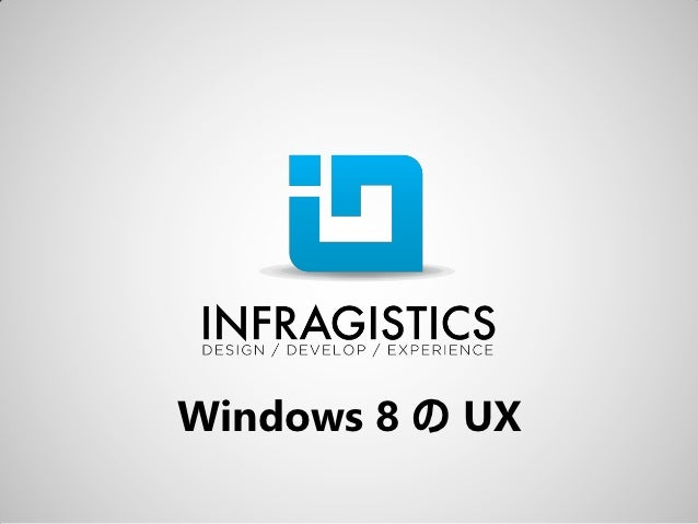 Windows 8 の UX