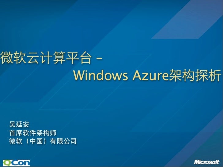 – Windows Azure