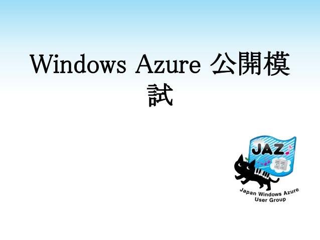 Windows Azure 公開模 試